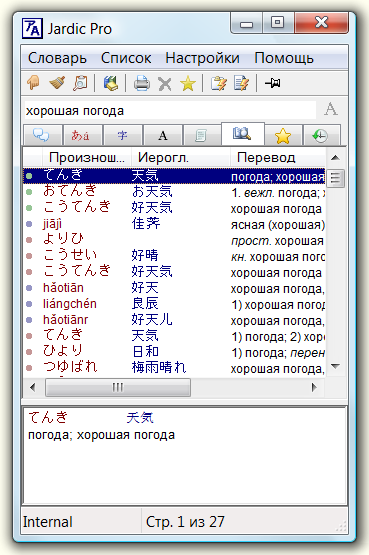 японско русский словарь онлайн